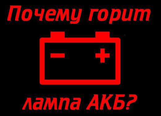 pochemu-gorit-lampochka-akkumulyatora